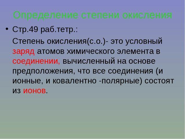 Определение степени окисления Стр.49 раб.тетр.: Степень окисления(с.о.)- это...