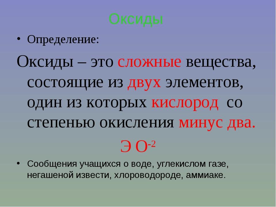 Оксиды Определение: Оксиды – это сложные вещества, состоящие из двух элементо...