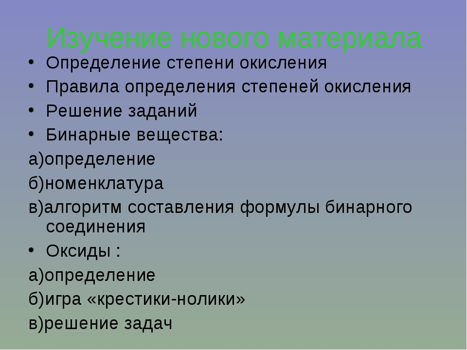Изучение нового материала Определение степени окисления Правила определения с...