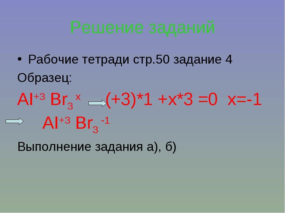 Решение заданий Рабочие тетради стр.50 задание 4 Образец: AI+3 Br3 x (+3)*1 +...