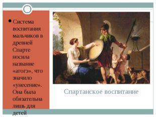 Спартанское воспитание Система воспитания мальчиков в древней Спарте носила н