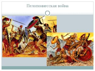 Пелопоннесская война