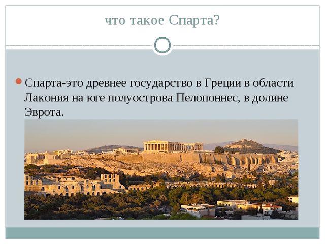 что такое Спарта? Спарта-это древнее государство в Греции в области Лакония н...