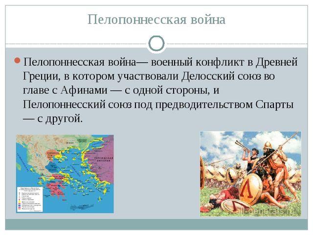 Пелопоннесская война Пелопоннесская война— военный конфликт в Древней Греции,...