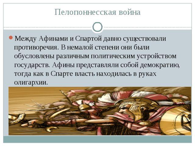Пелопоннесская война Между Афинами и Спартой давно существовали противоречия....