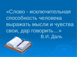 «Слово - исключительная способность человека выражать мысли и чувства свои, д
