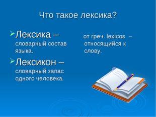 Что такое лексика? Лексика – словарный состав языка. Лексикон – словарный зап