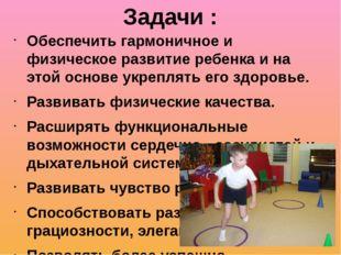 Обеспечить гармоничное и физическое развитие ребенка и на этой основе укрепля