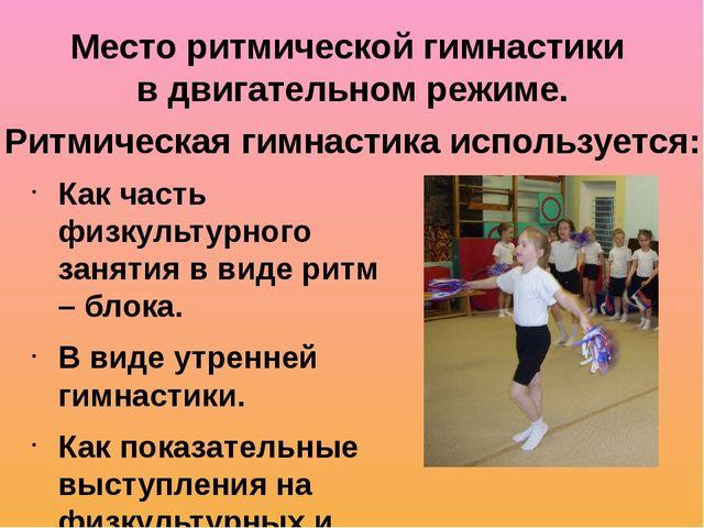 Как часть физкультурного занятия в виде ритм – блока. В виде утренней гимнаст...