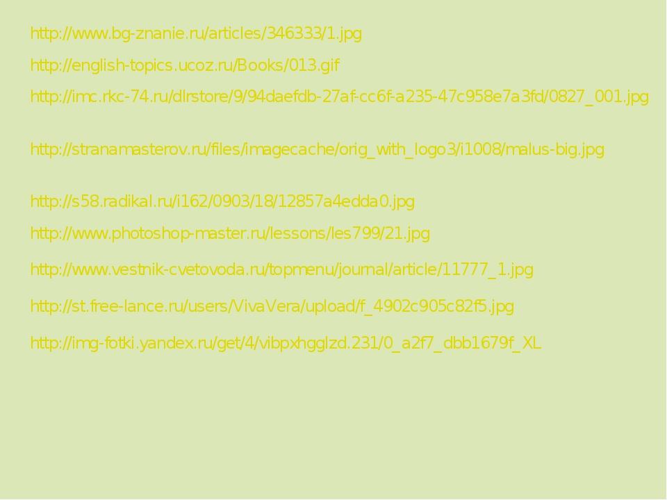 http://www.bg-znanie.ru/articles/346333/1.jpg http://english-topics.ucoz.ru/B...
