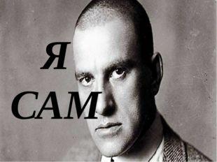 Я САМ