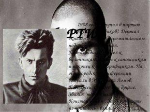 ПАРТИЯ 1908 год. Вступил в партию РСДРП (большевиков). Держал экзамен в торг