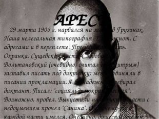 АРЕСТ 29 марта 1908 г. нарвался на засаду в Грузинах. Наша нелегальная типогр