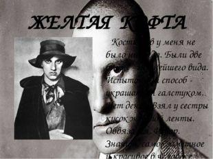 ЖЕЛТАЯ КОФТА Костюмов у меня не было никогда. Были две блузы - гнуснейшего ви