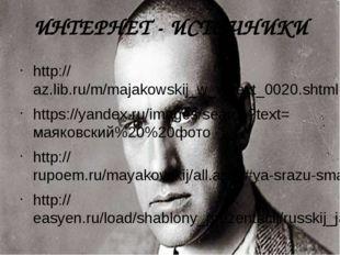 ИНТЕРНЕТ - ИСТОЧНИКИ http://az.lib.ru/m/majakowskij_w_w/text_0020.shtml https