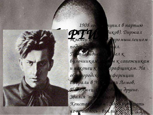ПАРТИЯ 1908 год. Вступил в партию РСДРП (большевиков). Держал экзамен в торг...