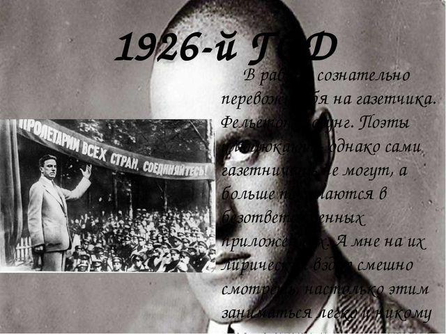 1926-й ГОД В работе сознательно перевожу себя на газетчика. Фельетон, лозунг....