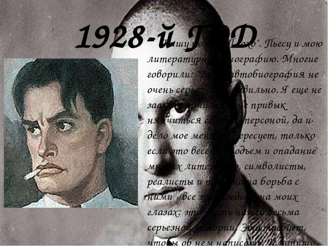 """1928-й ГОД Пишу поэму """"Плохо"""". Пьесу и мою литературную биографию. Многие гов..."""
