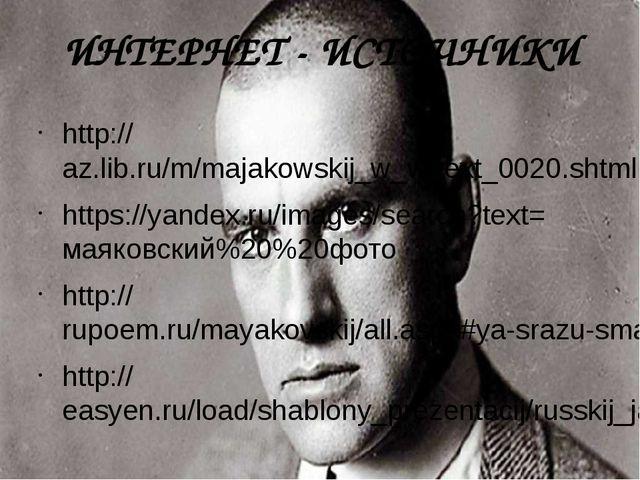ИНТЕРНЕТ - ИСТОЧНИКИ http://az.lib.ru/m/majakowskij_w_w/text_0020.shtml https...