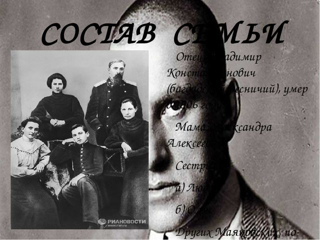 СОСТАВ СЕМЬИ Отец: Владимир Константинович (багдадский лесничий), умер в 1906...