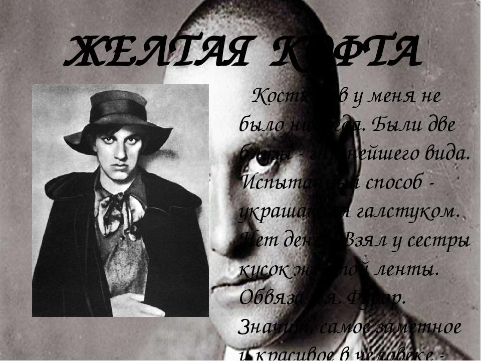ЖЕЛТАЯ КОФТА Костюмов у меня не было никогда. Были две блузы - гнуснейшего ви...