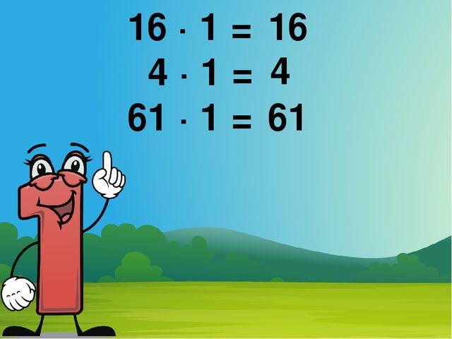 16 · 1 = 4 · 1 = 61 · 1 = 16 4 61