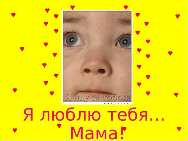 Я люблю тебя… Мама!