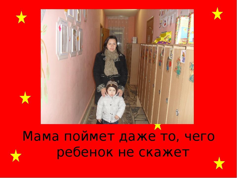 Мама поймет даже то, чего ребенок не скажет