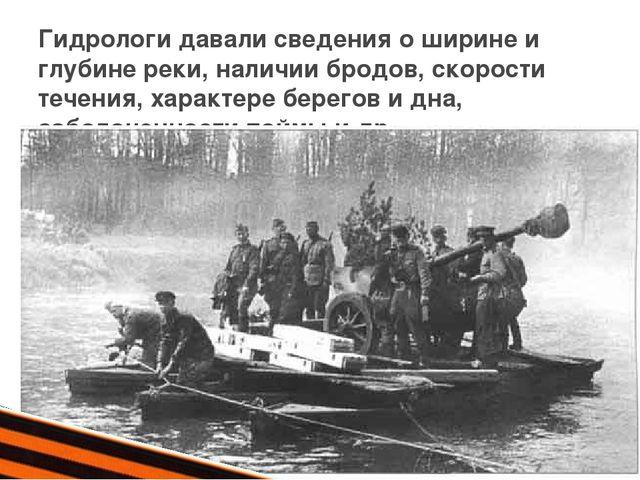 Гидрологи давали сведения о ширине и глубине реки, наличии бродов, скорости...