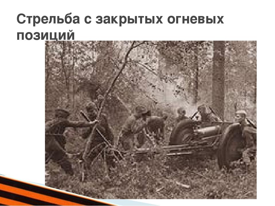 Стрельба с закрытых огневых позиций
