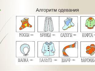 Алгоритм одевания