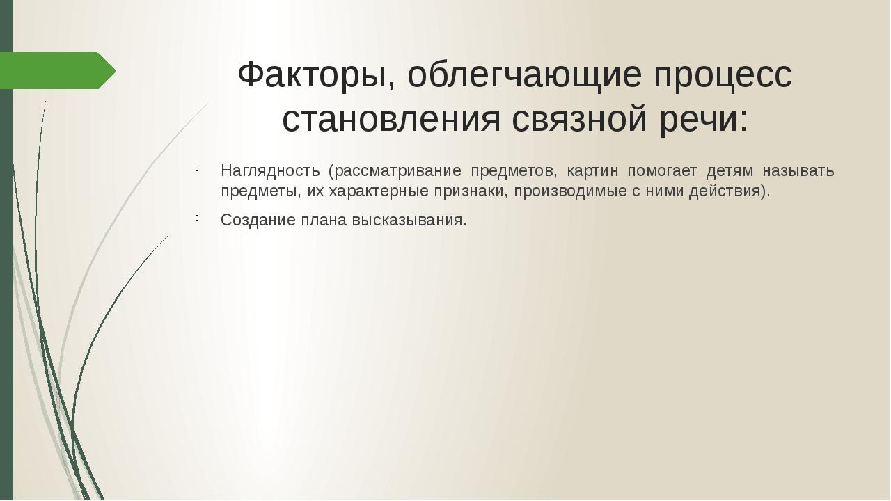 Факторы, облегчающие процесс становления связной речи: Наглядность (рассматри...