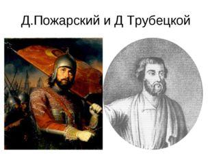 Д.Пожарский и Д Трубецкой