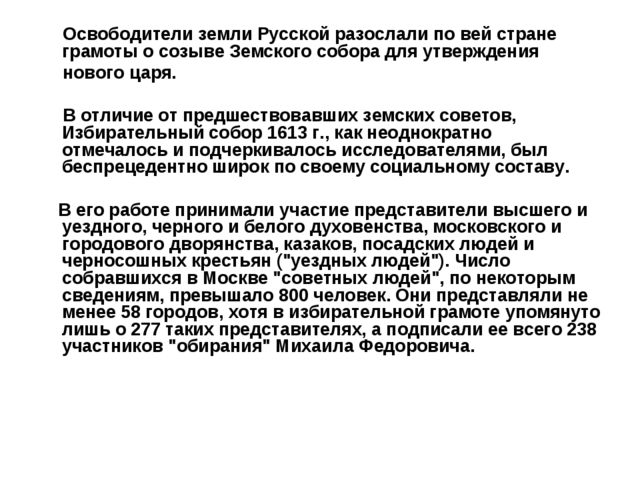 Освободители земли Русской разослали по вей стране грамоты о созыве Земского...