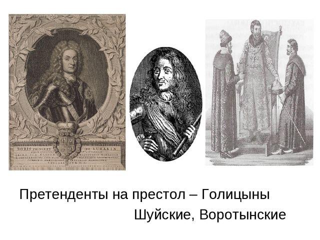 Претенденты на престол – Голицыны Шуйские, Воротынские