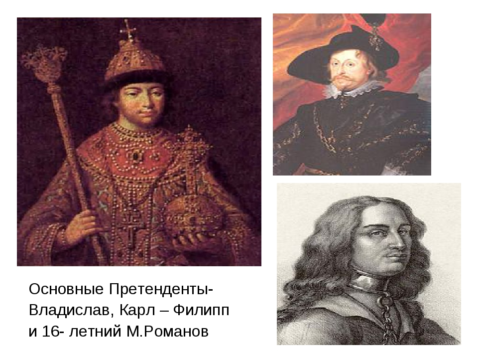 Основные Претенденты- Владислав, Карл – Филипп и 16- летний М.Романов