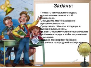 Задачи: -Показать секторальную модель использования земель в г. О. Домодедово