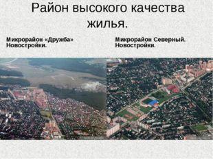 Район высокого качества жилья. Микрорайон «Дружба» Новостройки. Микрорайон Се