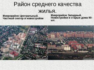 Район среднего качества жилья. Микрорайон Центральный. Частный сектор и новос