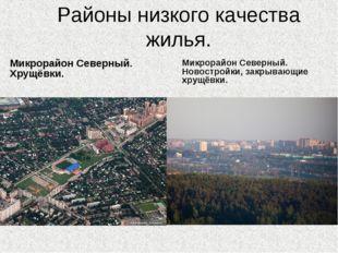 Районы низкого качества жилья. Микрорайон Северный. Хрущёвки. Микрорайон Севе
