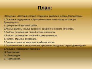 План: I.Введение. «Краткая история создания и развития города Домодедово». II