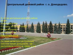 Центральный деловой район г. о. Домодедово. В состав центрально-делового райо