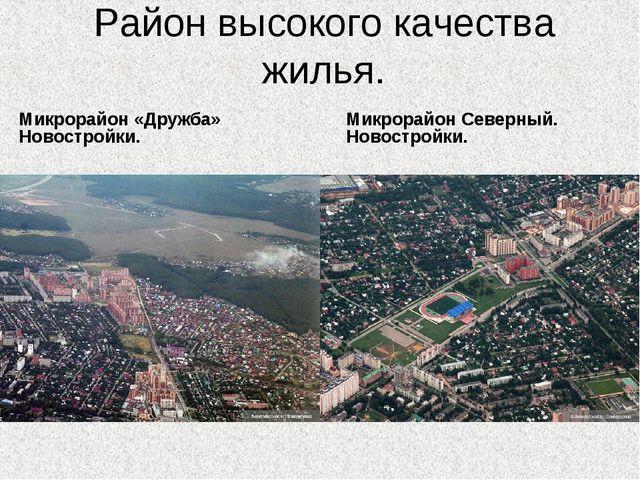 Район высокого качества жилья. Микрорайон «Дружба» Новостройки. Микрорайон Се...