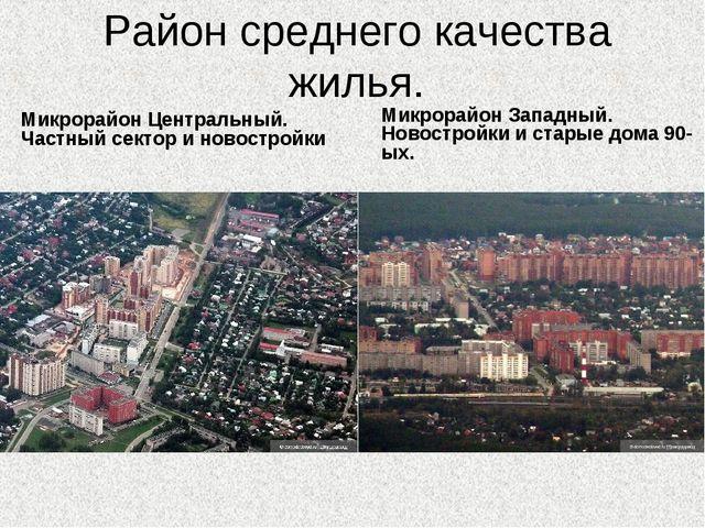 Район среднего качества жилья. Микрорайон Центральный. Частный сектор и новос...