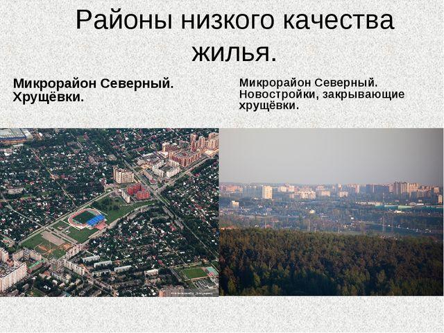 Районы низкого качества жилья. Микрорайон Северный. Хрущёвки. Микрорайон Севе...