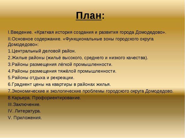 План: I.Введение. «Краткая история создания и развития города Домодедово». II...