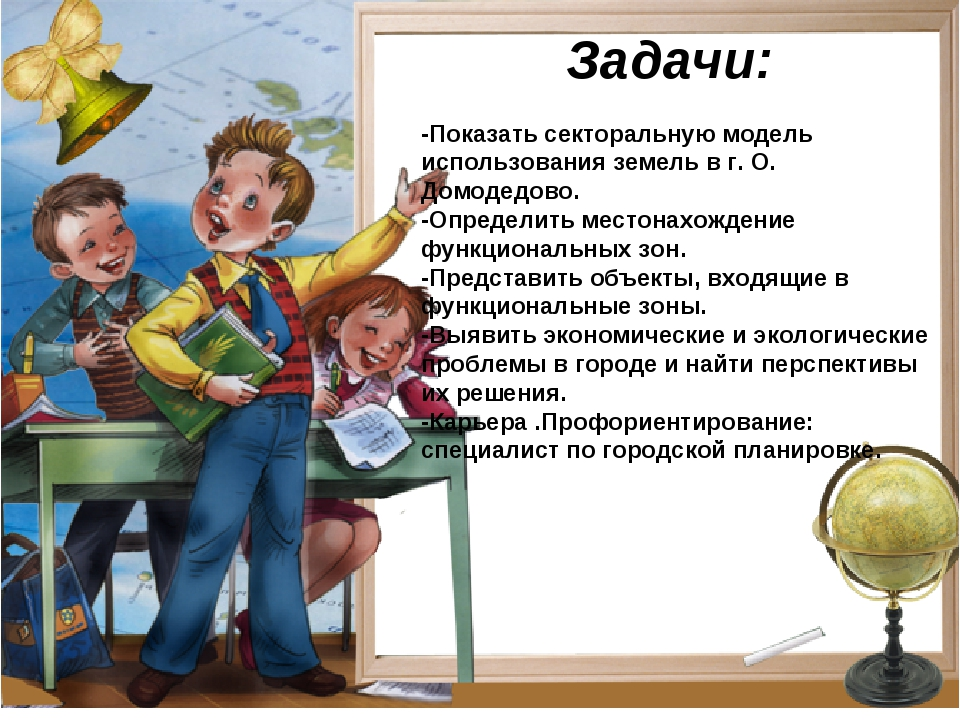Задачи: -Показать секторальную модель использования земель в г. О. Домодедово...