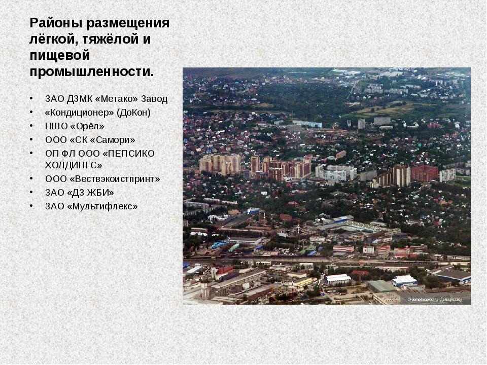 Районы размещения лёгкой, тяжёлой и пищевой промышленности. ЗАО ДЗМК «Метако»...