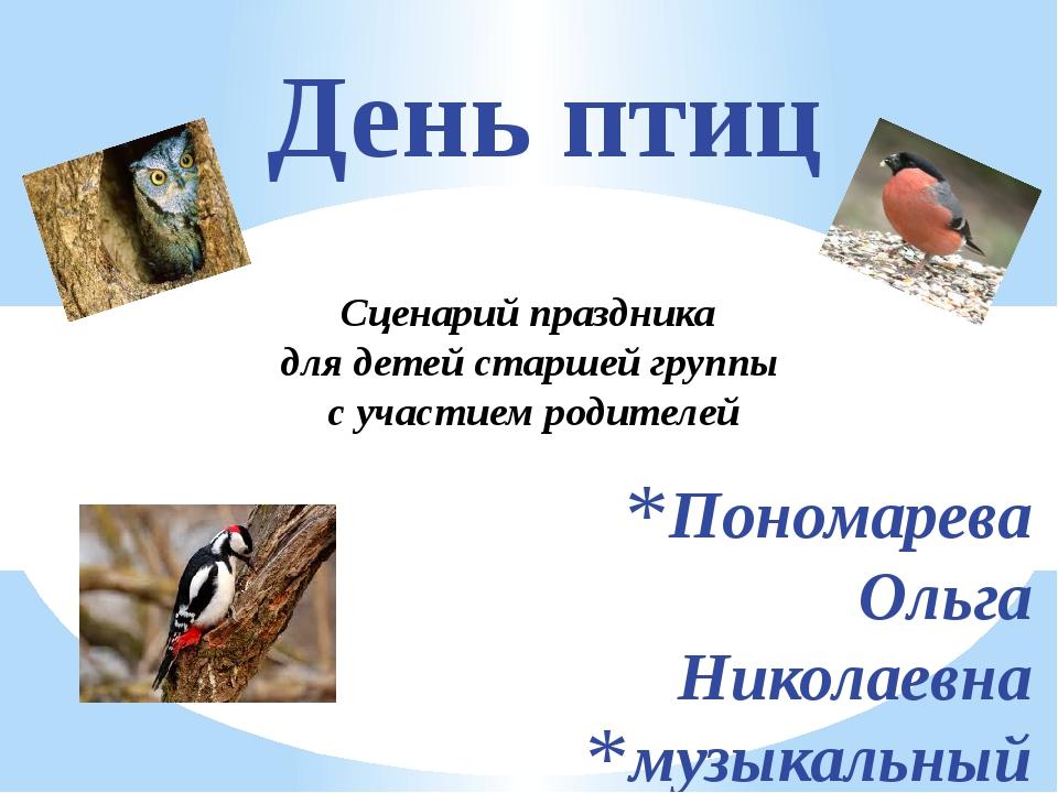 Пономарева Ольга Николаевна музыкальный руководитель МБДОУ детский сад №18 «М...