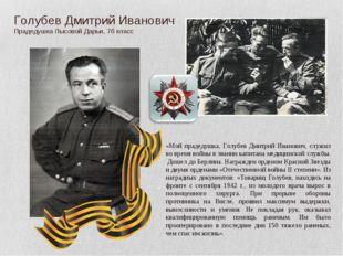 Голубев Дмитрий Иванович Прадедушка Лысовой Дарьи, 7б класс «Мой прадедушка,